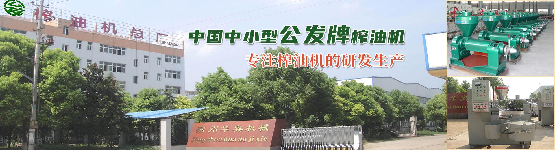 荆州榨油机