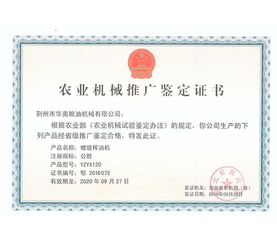 YZYX120型推广证书