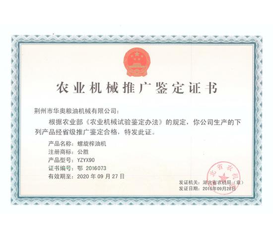 YZYX90型推广证书