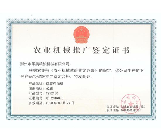 YZYX130型推广证书